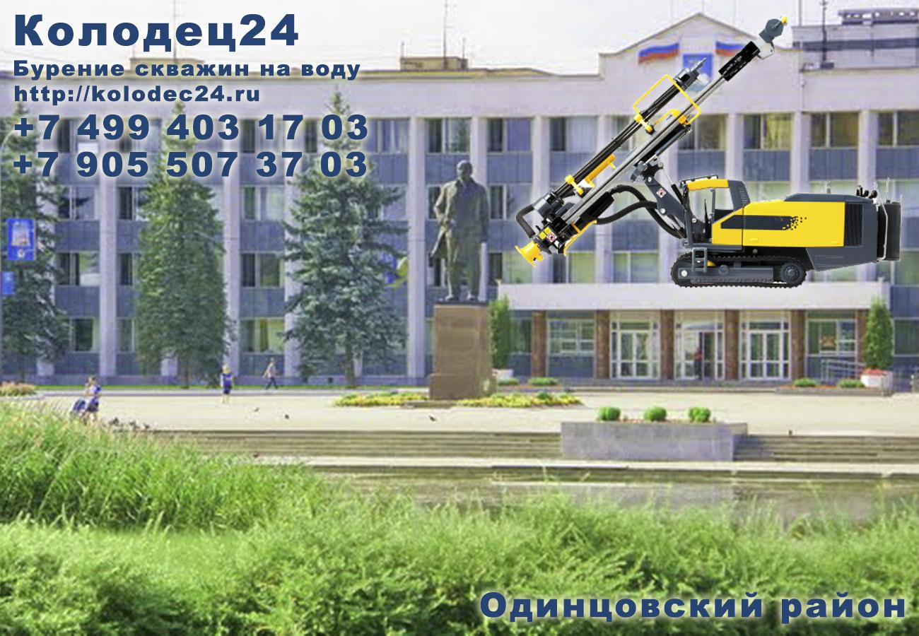 Бурение скважин Одинцово Одинцовский район