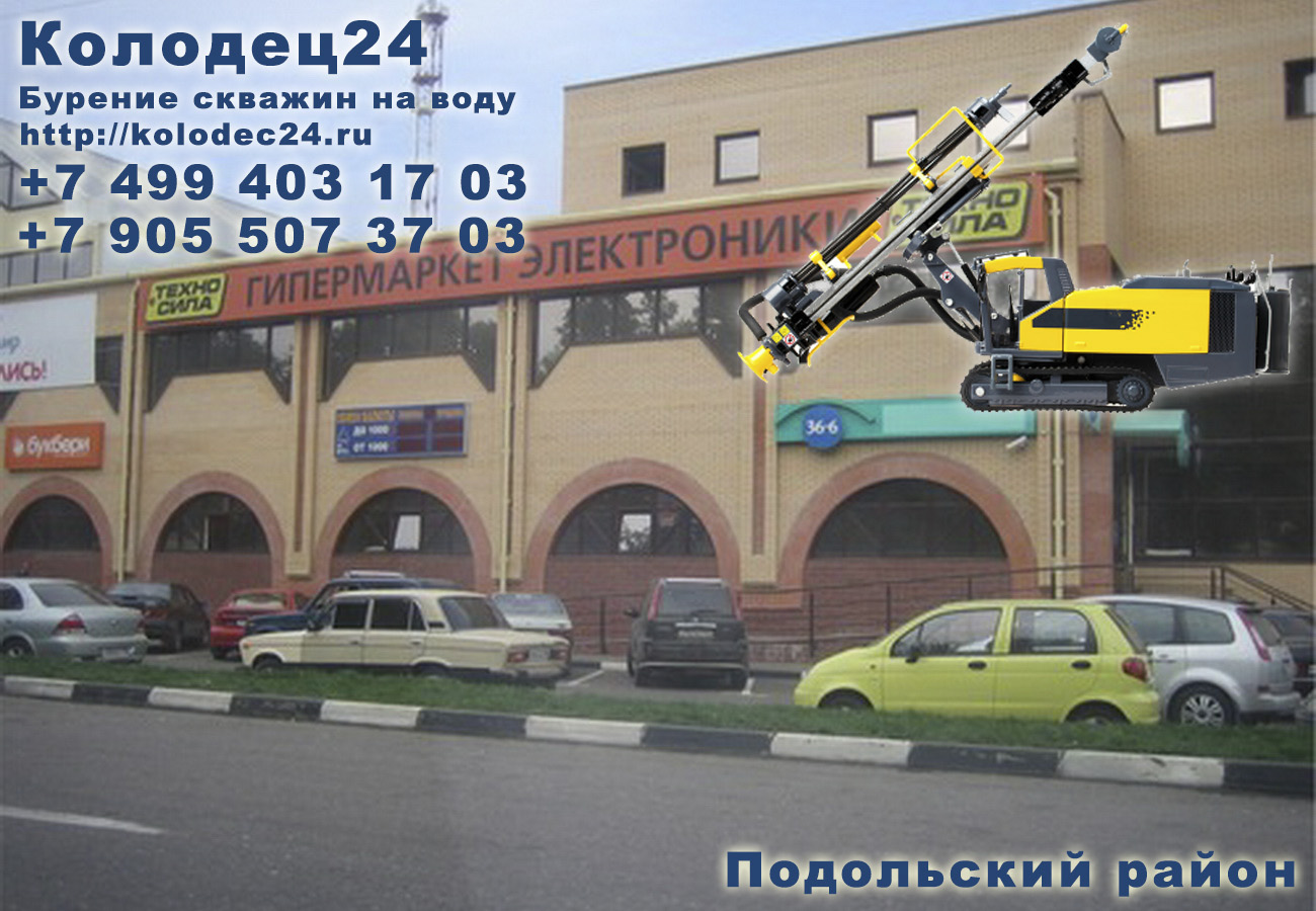 Бурение скважин Подольск Подольский район