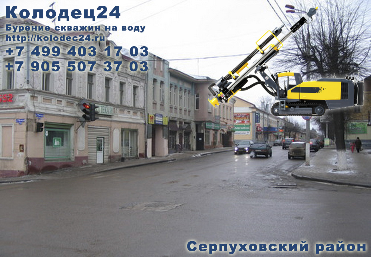Бурение скважин Серпухов Серпуховский район