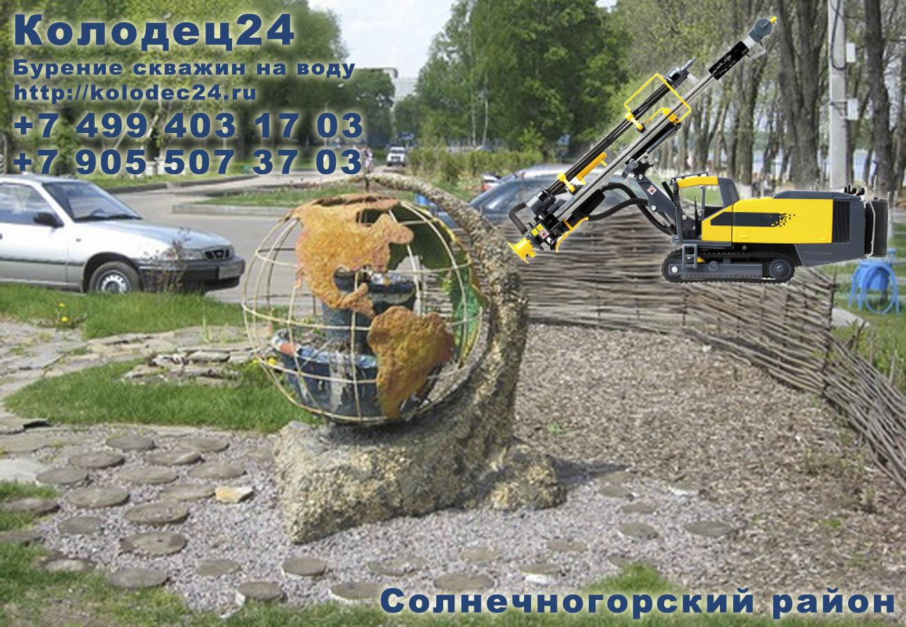 Бурение скважин Солнечногорск Солнечногорский район