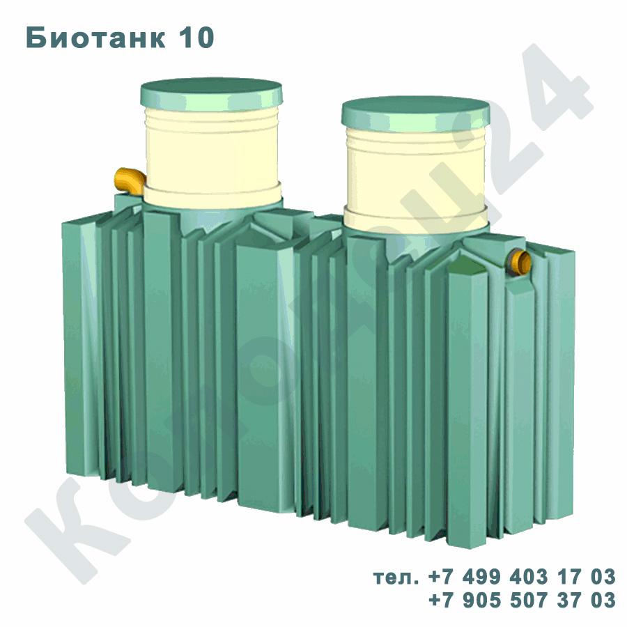 Септик Биотанк 10 горизонтальный Москва Московская область