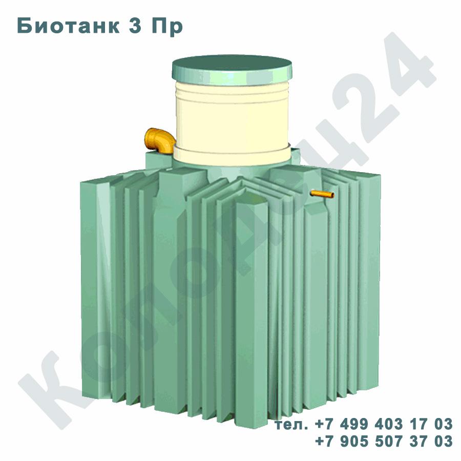 Септик Биотанк 3 Пр горизонтальный Москва Московская область