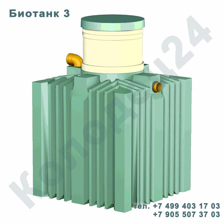 Септик Биотанк 3 горизонтальный Москва Московская область
