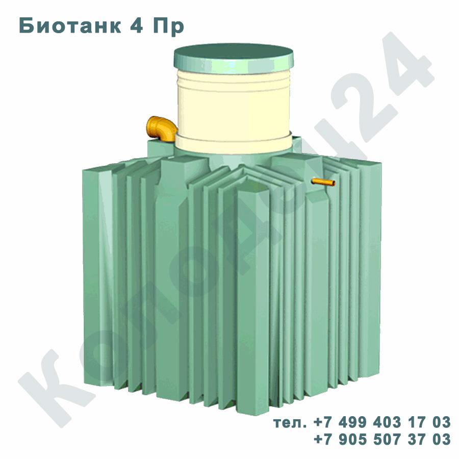 Септик Биотанк 4 Пр горизонтальный Москва Московская область