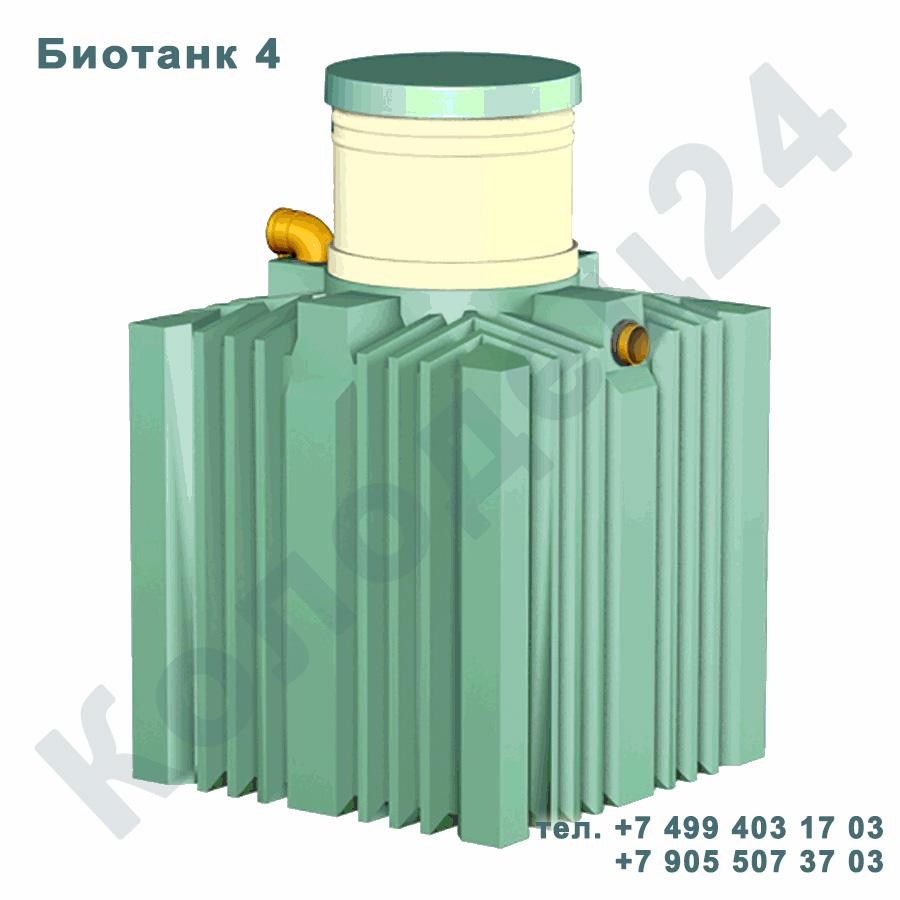 Септик Биотанк 4 горизонтальный Москва Московская область