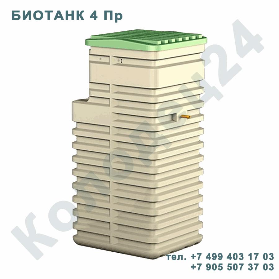 Септик БИОТАНК 4 Пр вертикальный Москва Московская область