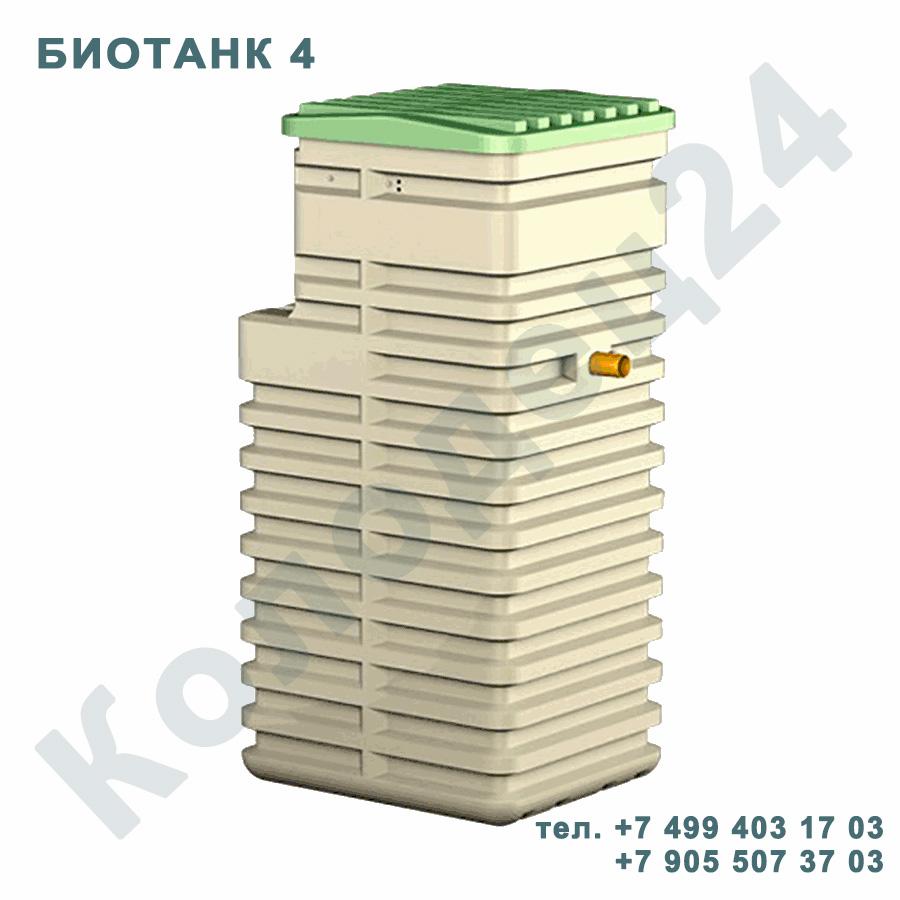 Септик БИОТАНК 4 вертикальный Москва Московская область
