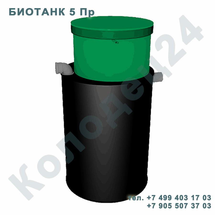 Септик БИОТАНК 5 Пр вертикальный круглый Москва Московская область