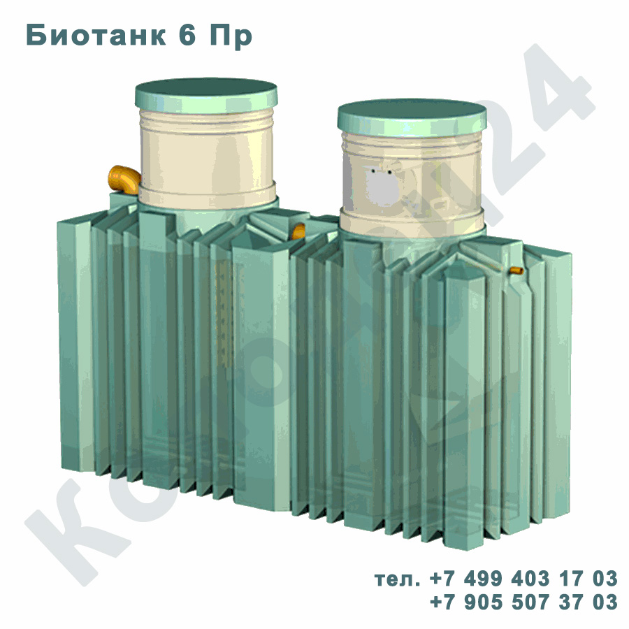 Септик Биотанк 6 Пр горизонтальный Москва Московская область