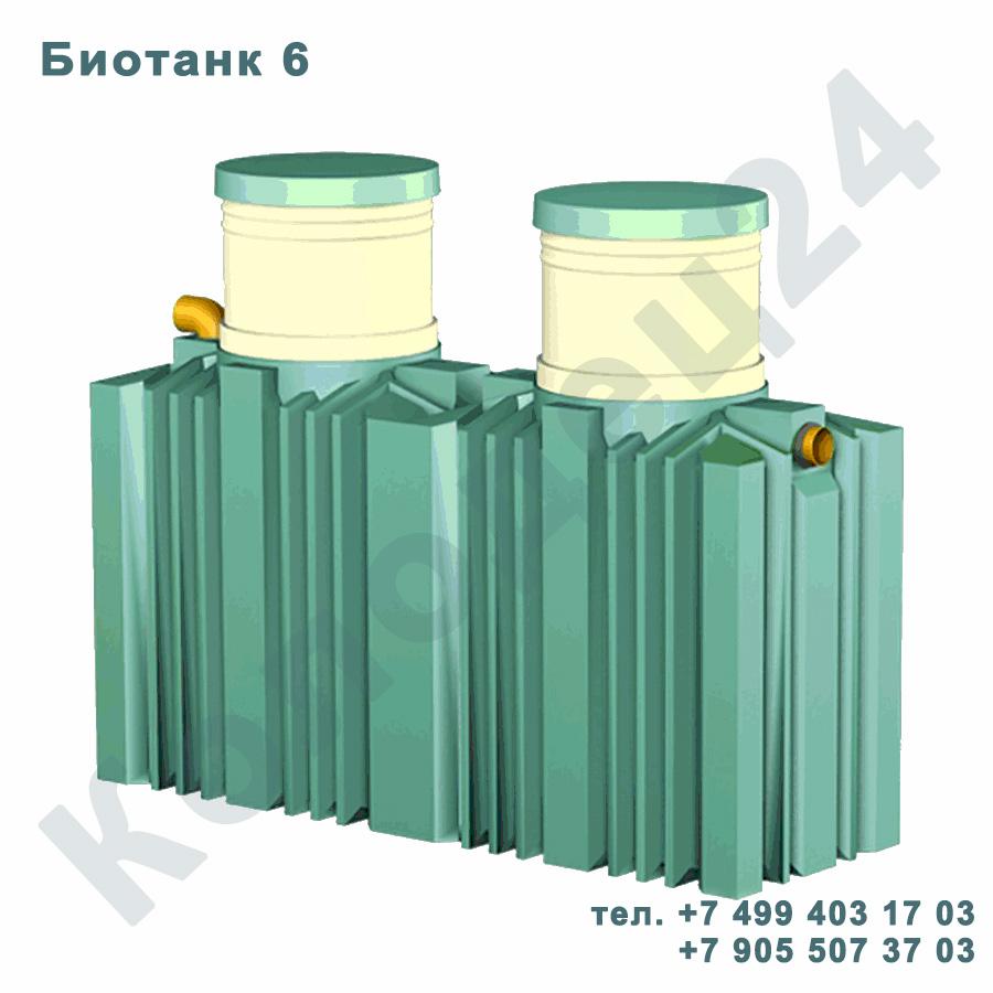 Септик Биотанк 6 горизонтальный Москва Московская область