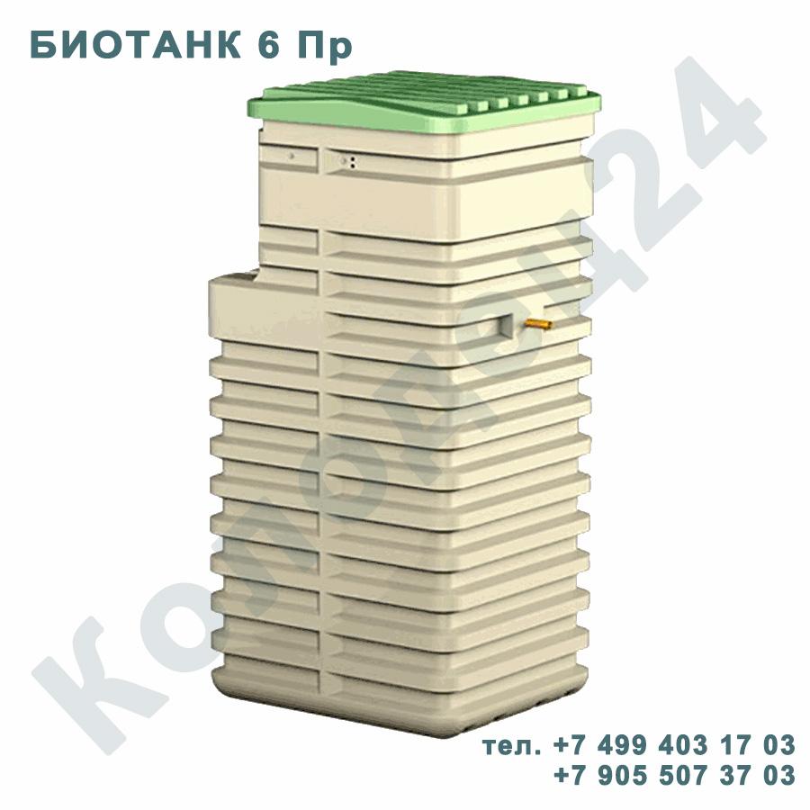 Септик БИОТАНК 6 Пр вертикальный Москва Московская область