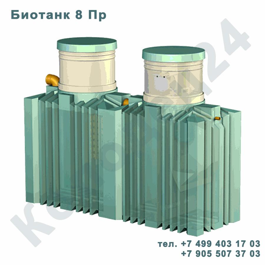 Септик Биотанк 8 Пр горизонтальный Москва Московская область