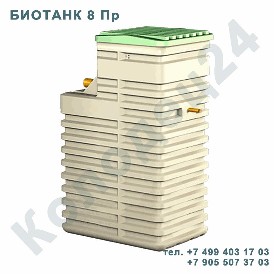 Септик БИОТАНК 8 Пр вертикальный Москва Московская область