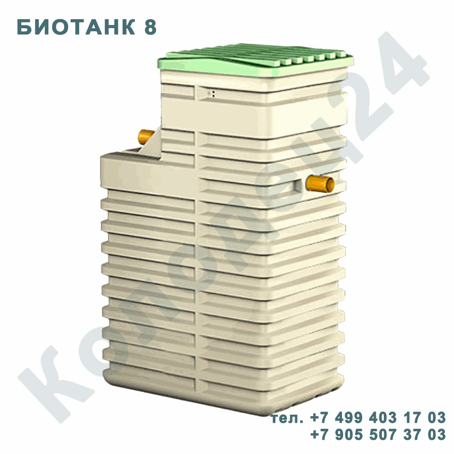 Септик БИОТАНК 8 вертикальный Москва Московская область