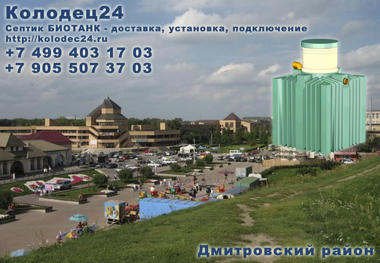 Доставка септик БИОТАНК Дмитров Дмитровский район Московская область
