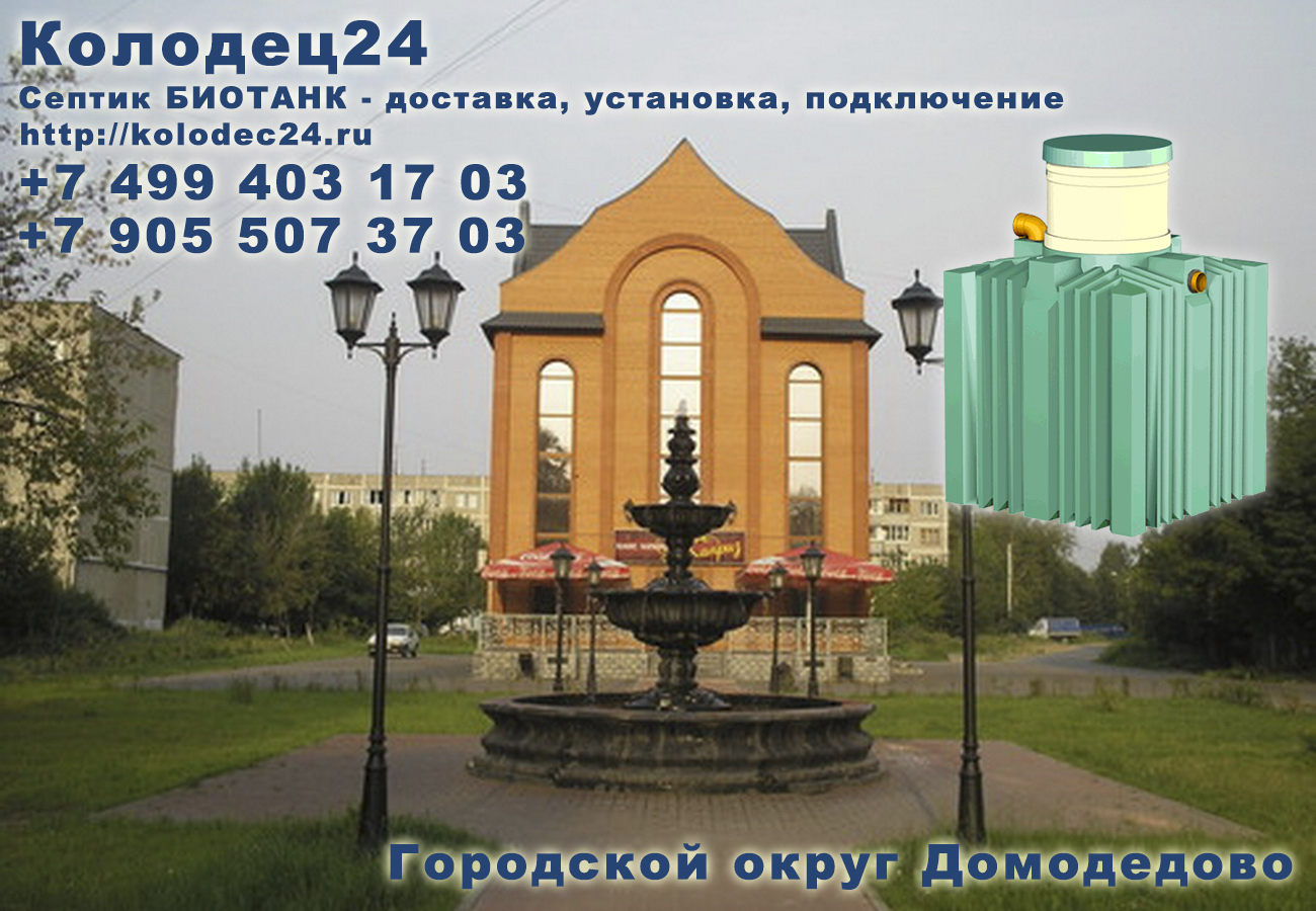 Доставка септик БИОТАНК Городской округ Домодедово Московская область
