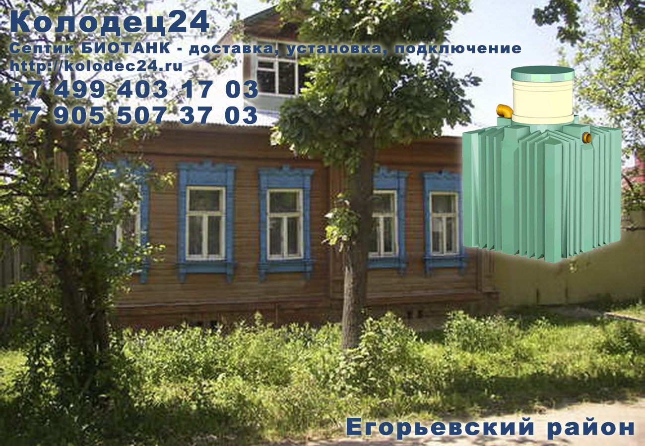 Доставка септик БИОТАНК Егорьевск Егорьевский район Московская область