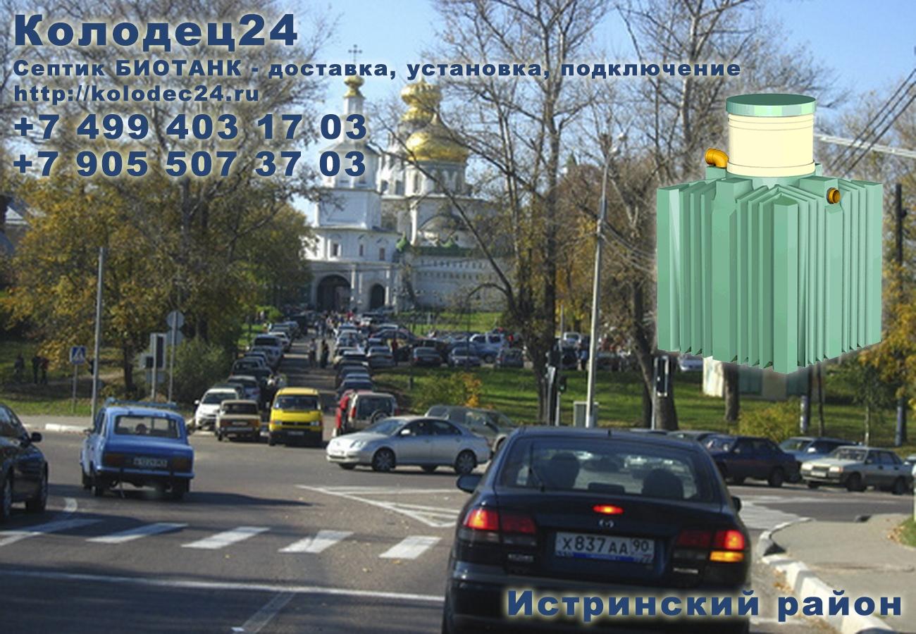 Доставка септик БИОТАНК Истра Истринский район Московская область