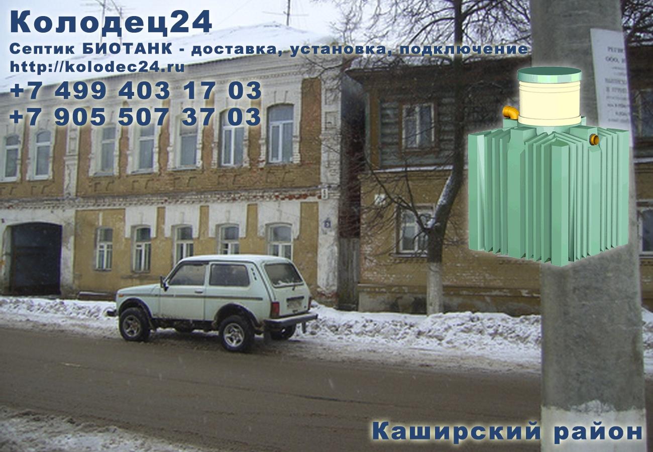 Доставка септик БИОТАНК Кашира Каширский район Московская область