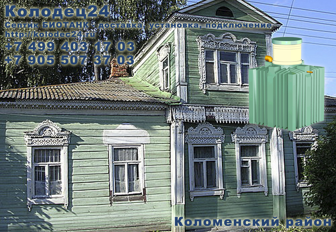 Доставка септик БИОТАНК Коломна Коломенский район Московская область