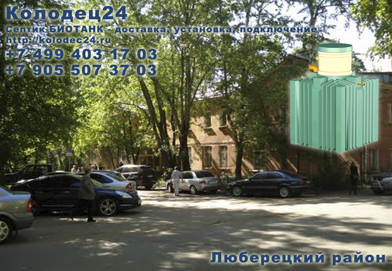 Доставка септик БИОТАНК Люберцы Люберецкий район Московская область