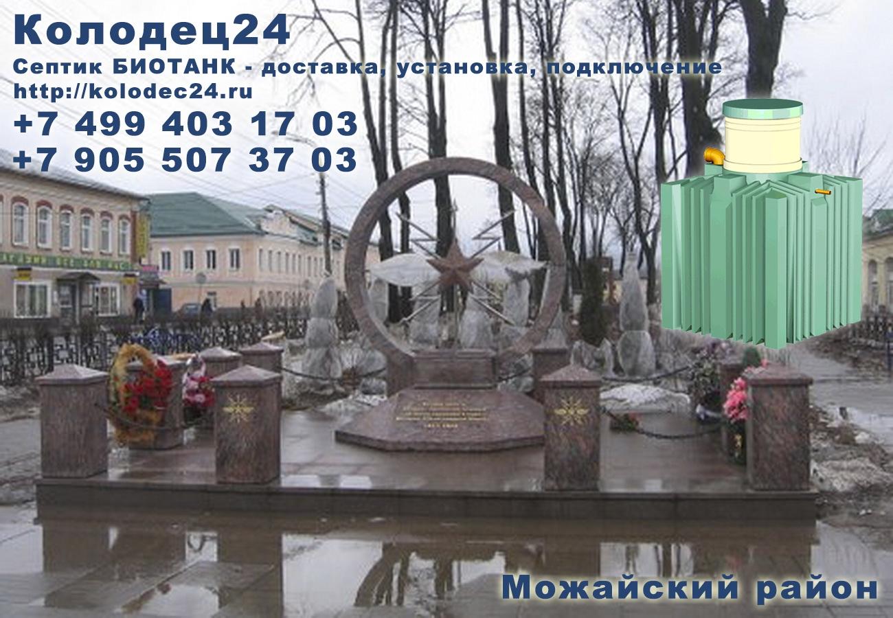 Доставка септик БИОТАНК Можайск Можайский район Московская область