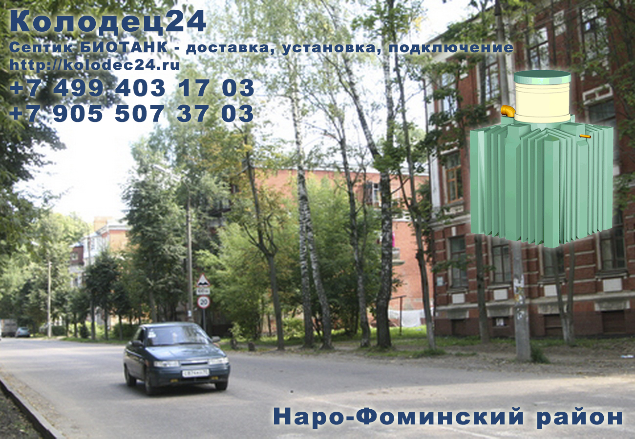 Доставка септик БИОТАНК Наро-Фоминск Наро-Фоминский район Московская область