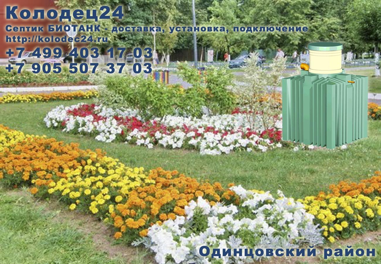 Доставка септик БИОТАНК Одинцово Одинцовский район Московская область