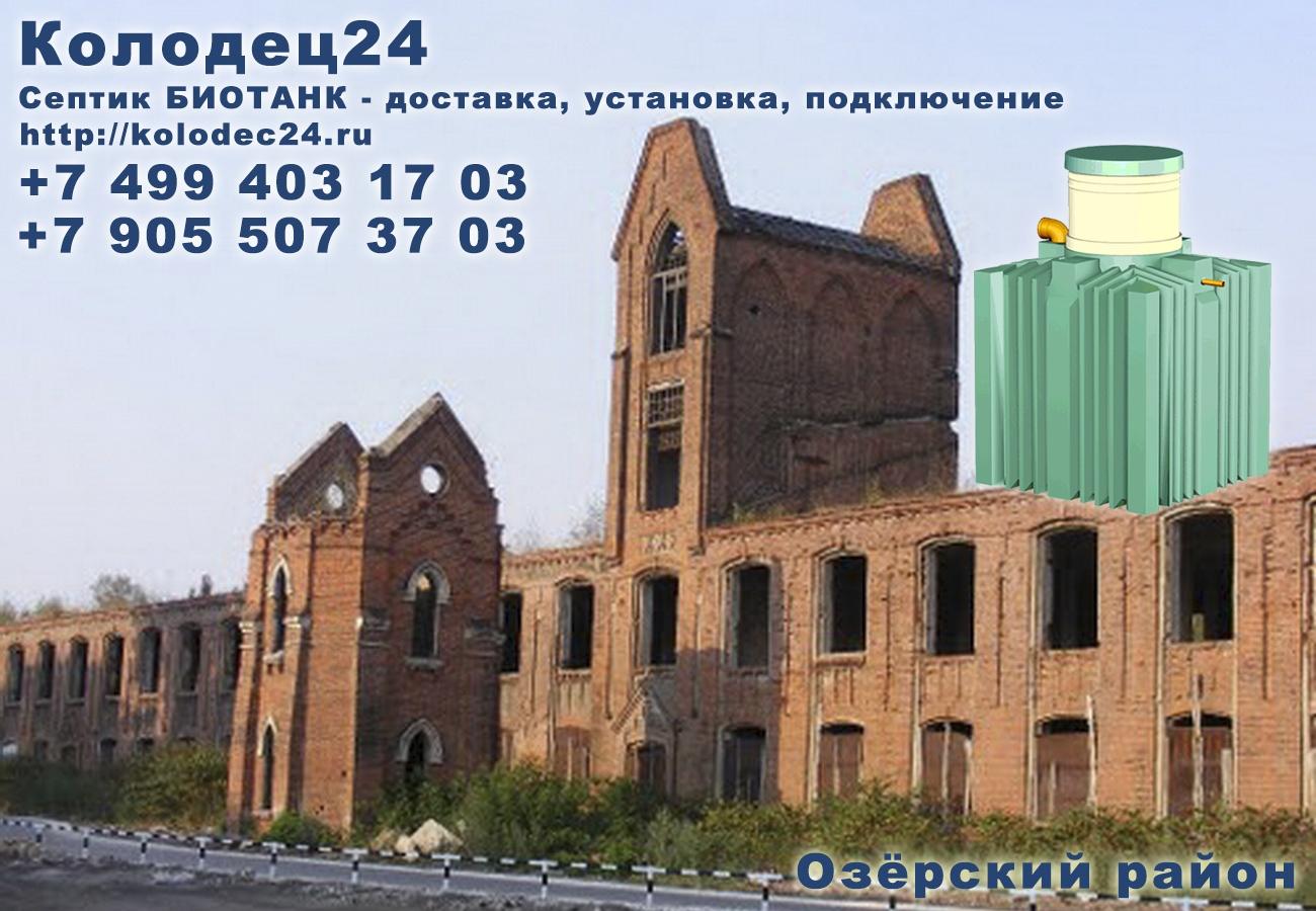 Доставка септик БИОТАНК Озёры Озёрский район Московская область