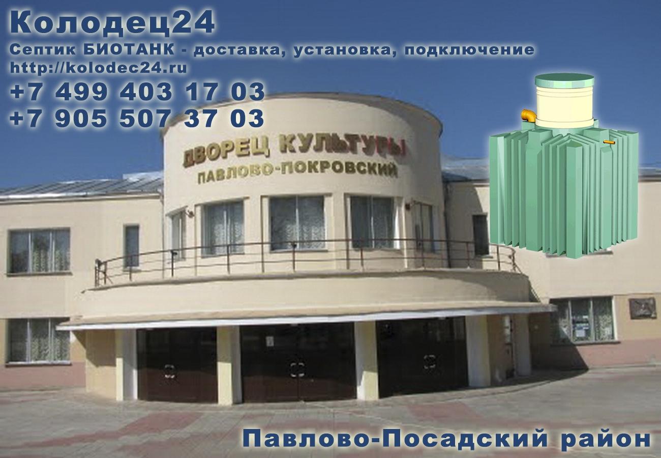 Доставка септик БИОТАНК Павловский посад Павлово-Посадский район Московская область