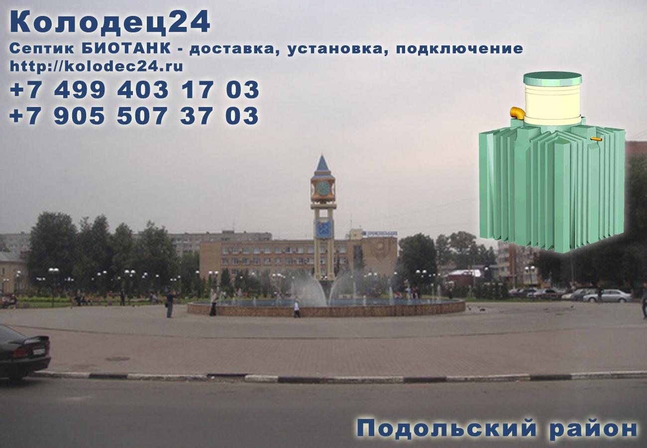 Доставка септик БИОТАНК Подольск Подольский район Московская область