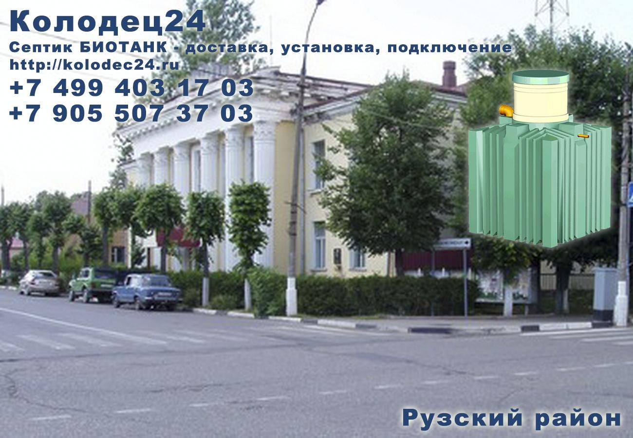 Доставка септик БИОТАНК Руза Рузский район Московская область