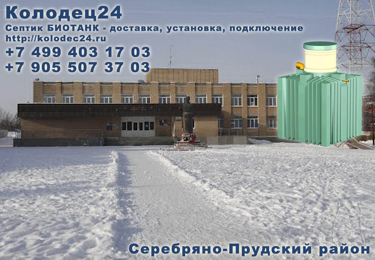 Доставка септик БИОТАНК Серебряные пруды Серебряно-Прудский район Московская область