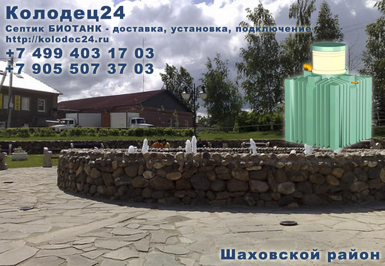 Доставка септик БИОТАНК Шаховская Шаховской район Московская область