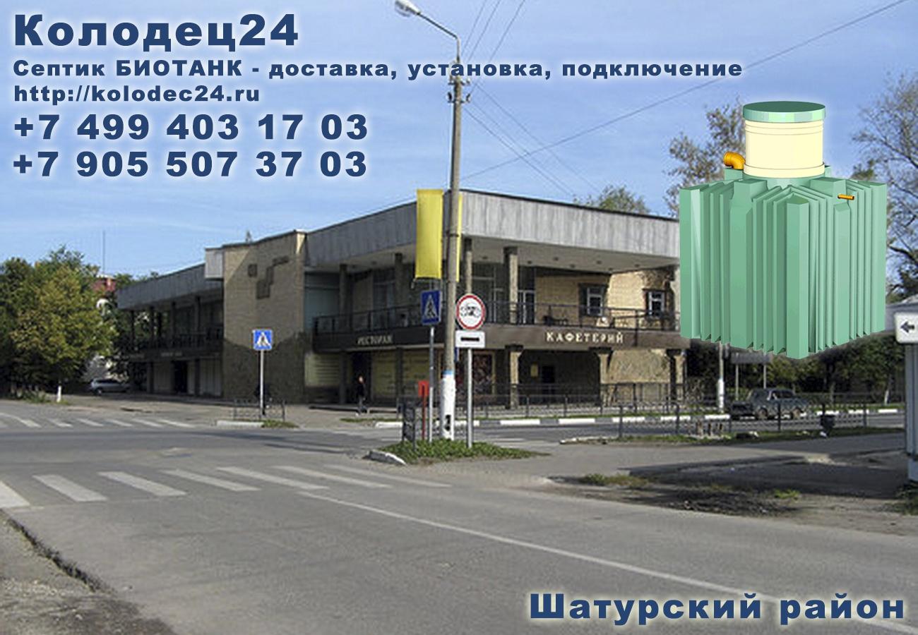Доставка септик БИОТАНК Шатура Шатурский район Московская область