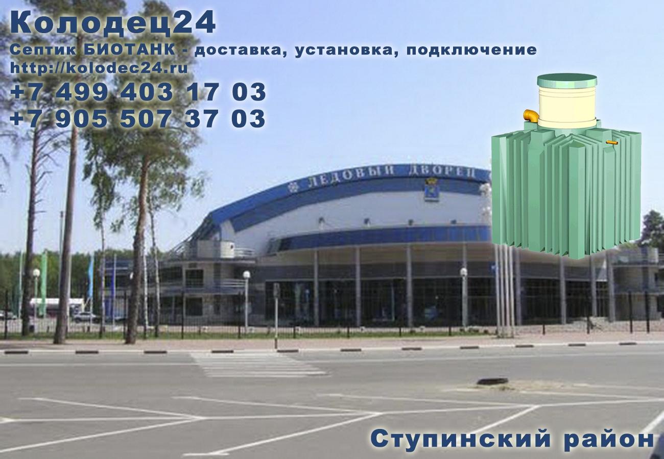 Доставка септик БИОТАНК Ступино Ступинский район Московская область