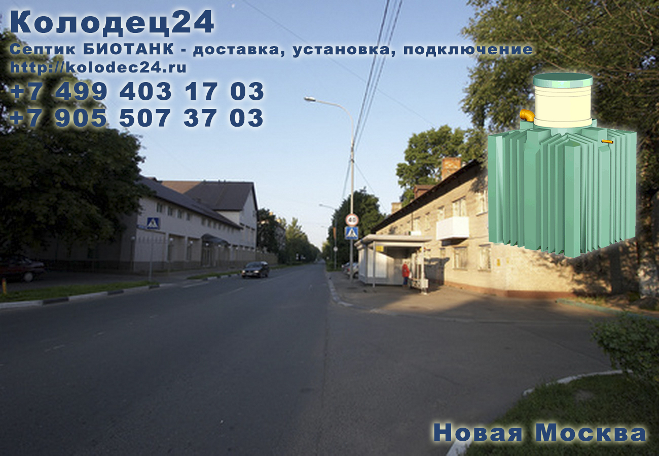 Доставка септик БИОТАНК Троицк Новая Москва