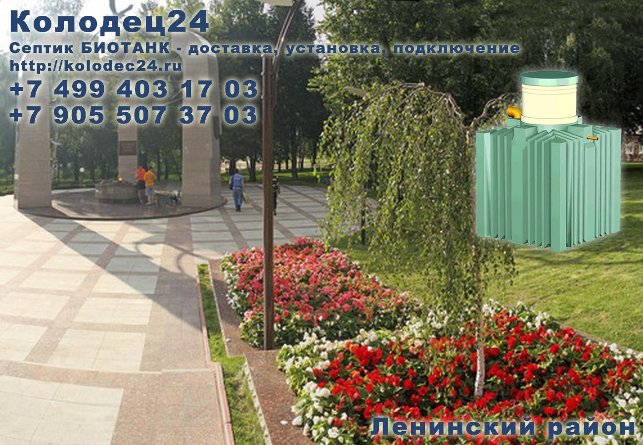 Доставка септик БИОТАНК Видное Ленинский район Московская область