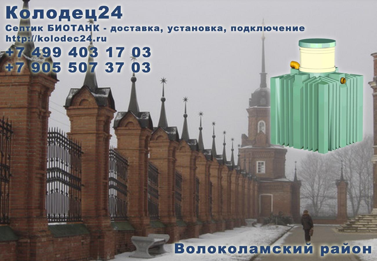 Доставка септик БИОТАНК Волоколамск Волоколамский район