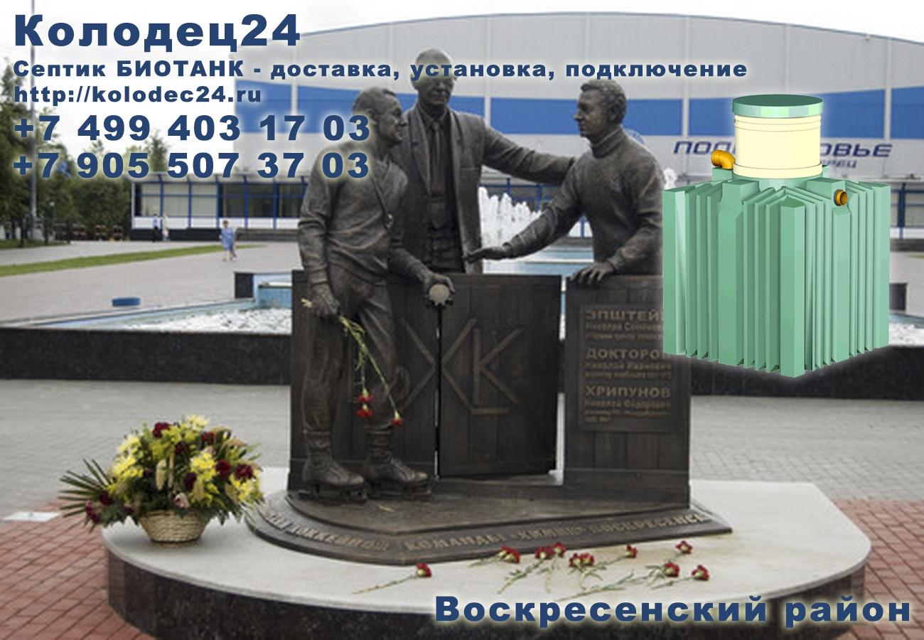 Доставка септик БИОТАНК Воскресенск Воскресенский район Московская область