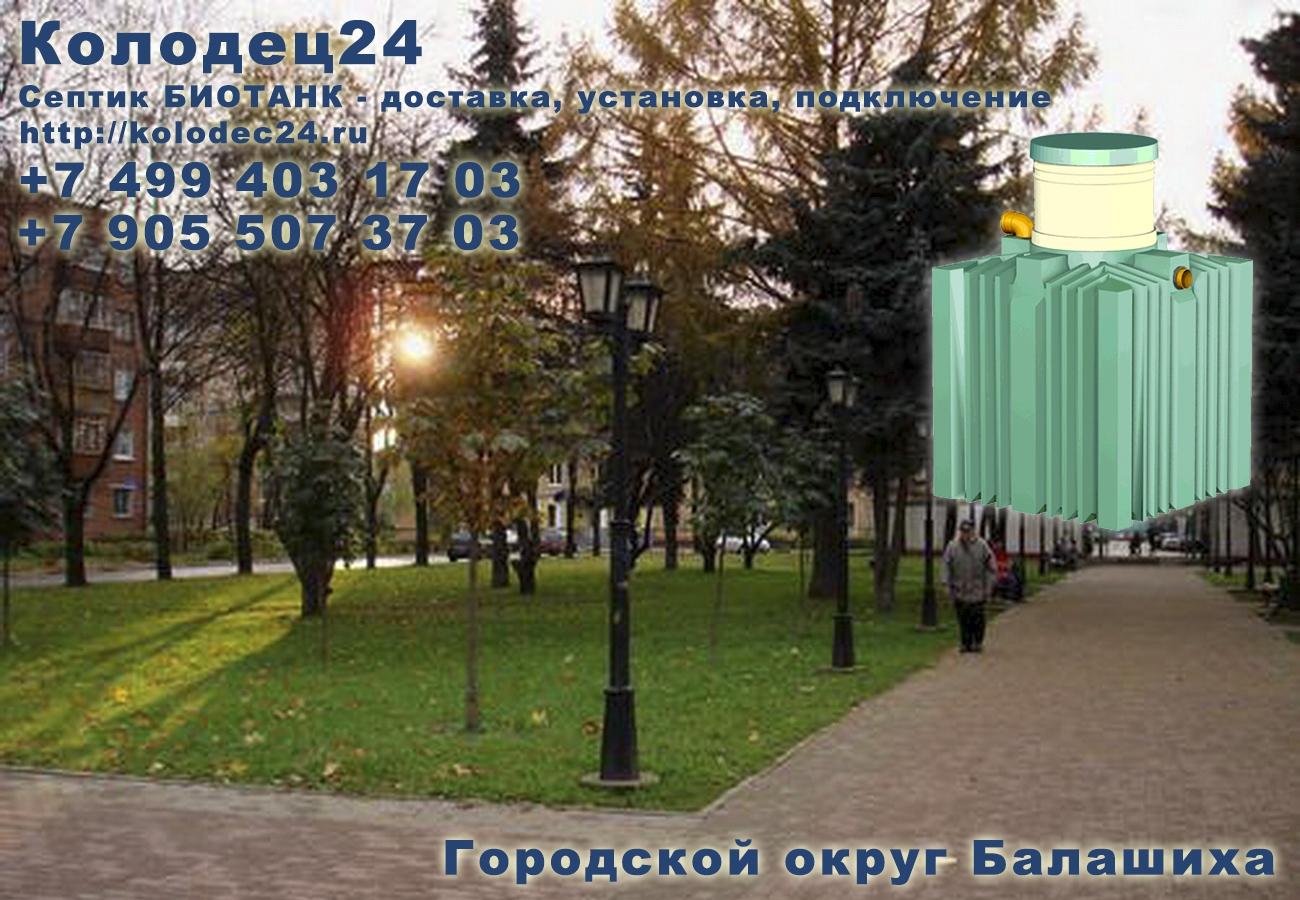 Установка септик БИОТАНК Городской округ Балашиха Московская область