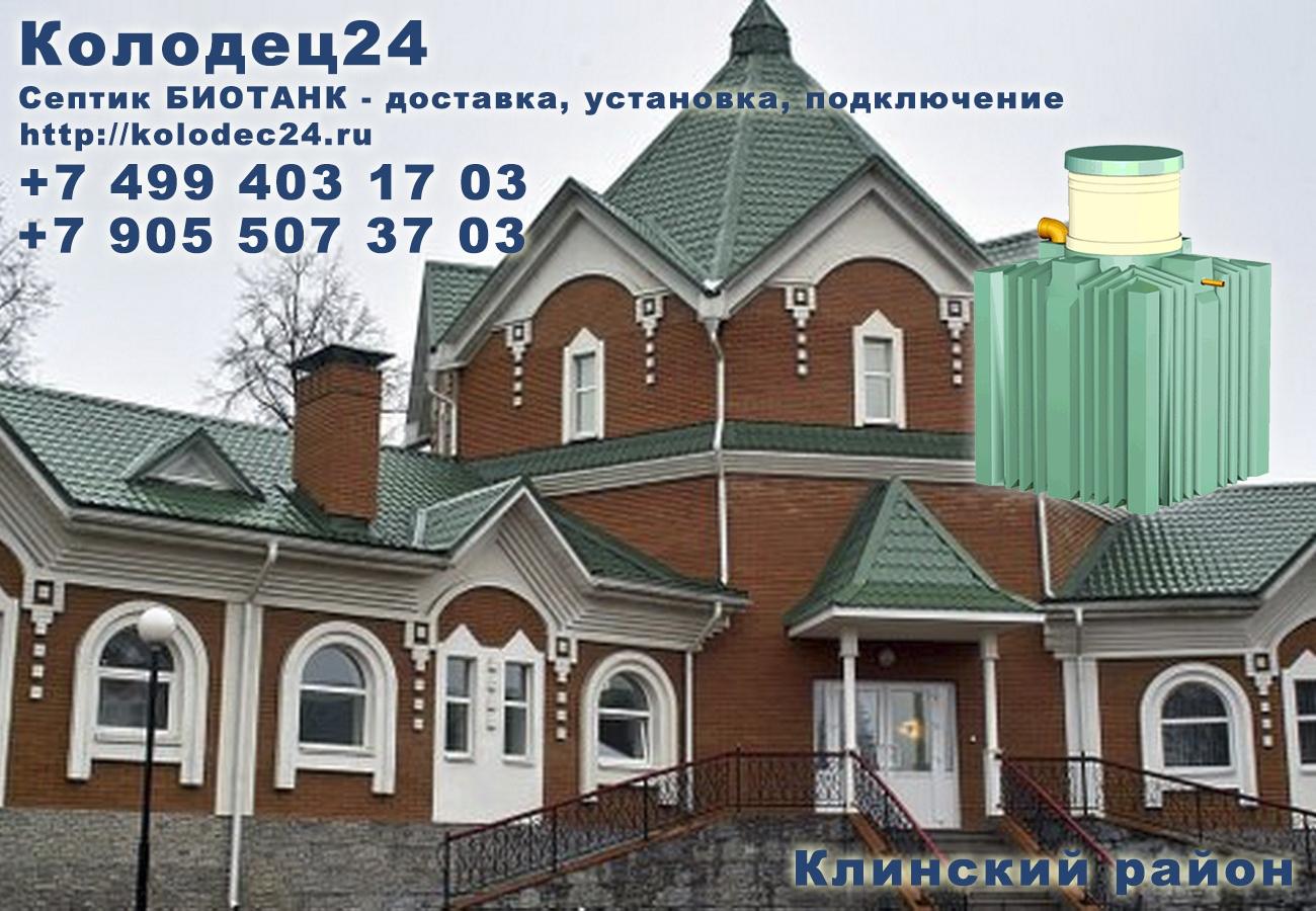 Установка септик БИОТАНК Клин Клинский район Московская область