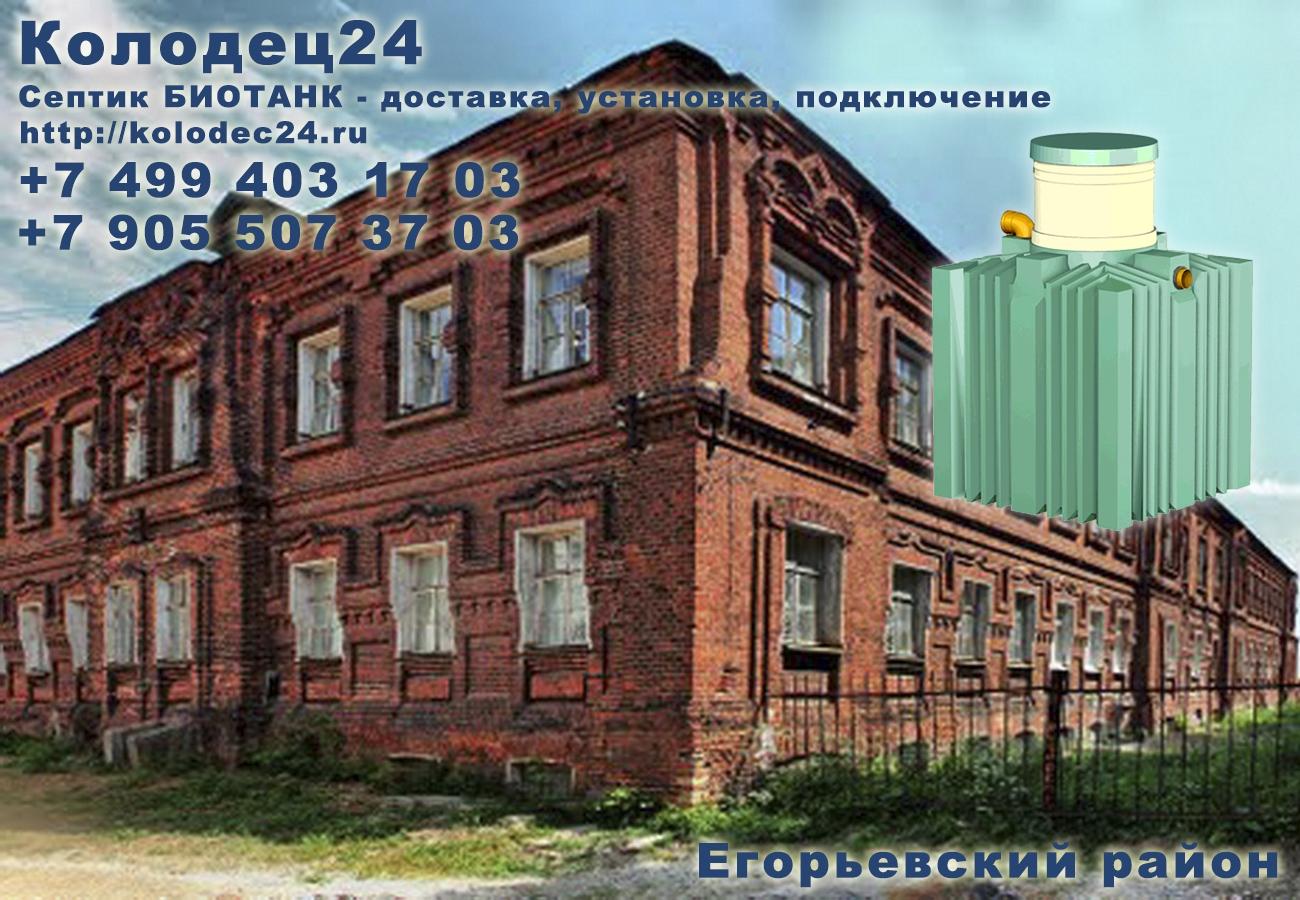Установка септик БИОТАНК Егорьевск Егорьевский район Московская область