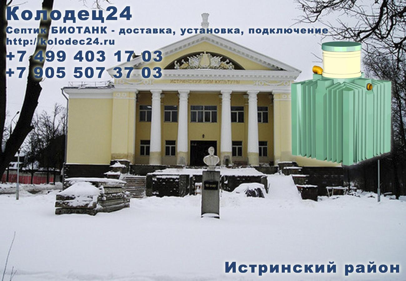 Установка септик БИОТАНК Истра Истринский район Московская область