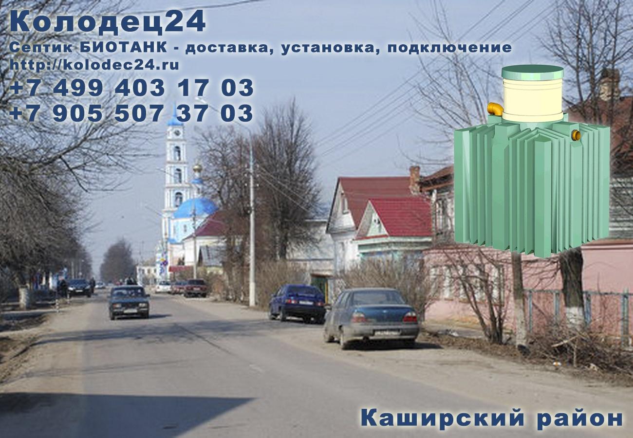 Установка септик БИОТАНК Кашира Каширский район Московская область