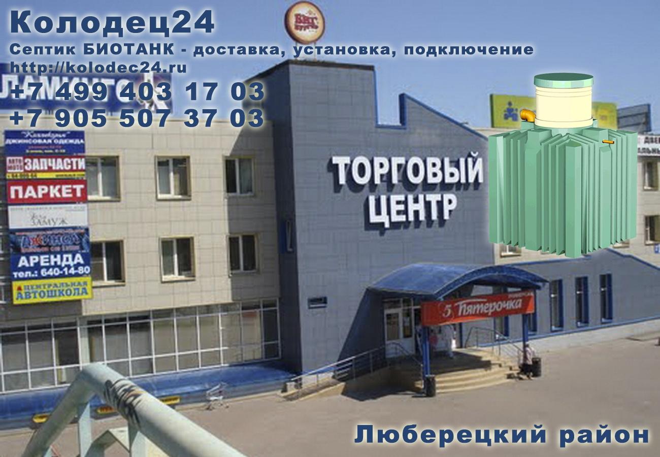 Установка септик БИОТАНК Люберцы Люберецкий район Московская область