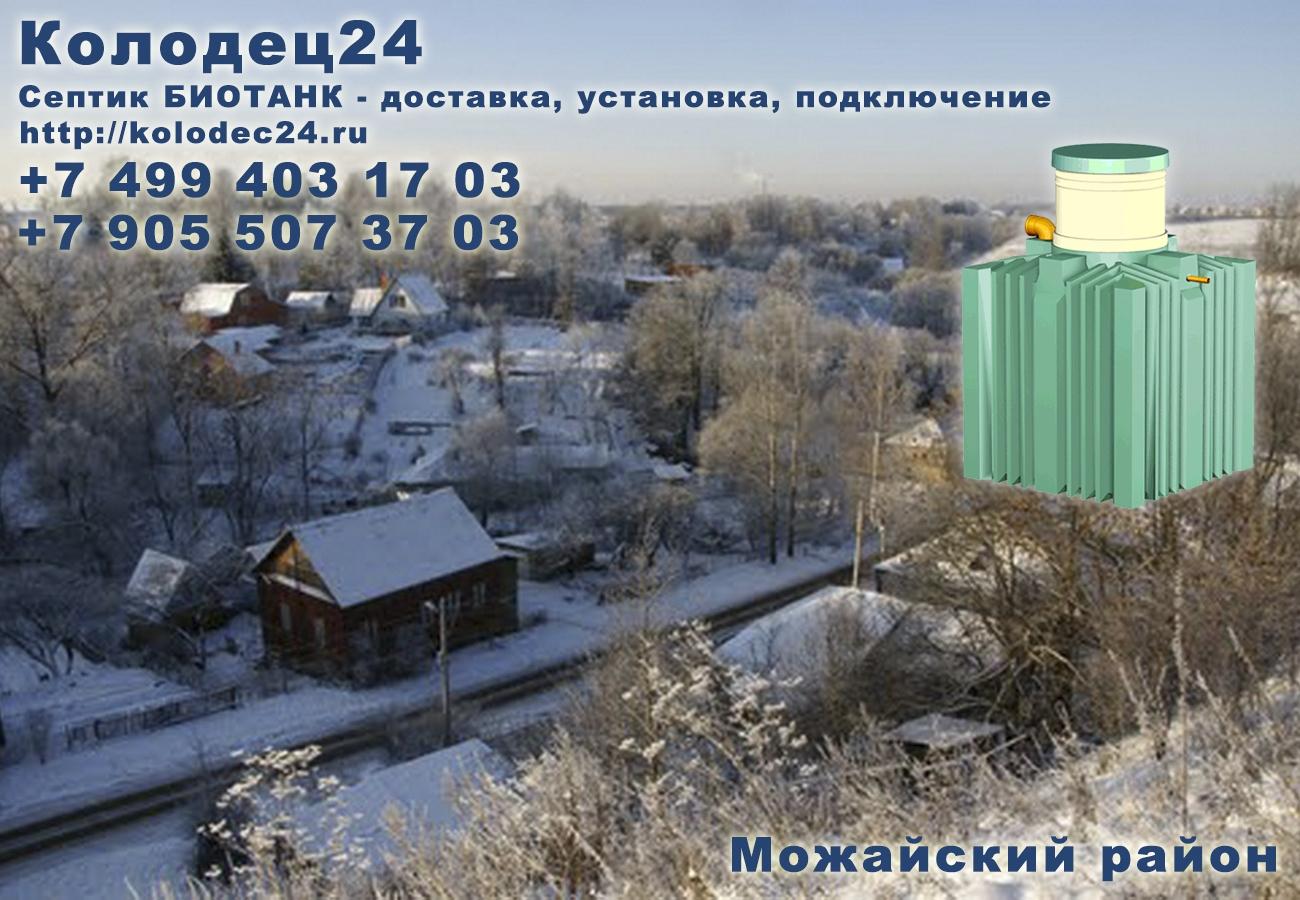 Установка септик БИОТАНК Можайск Можайский район Московская область