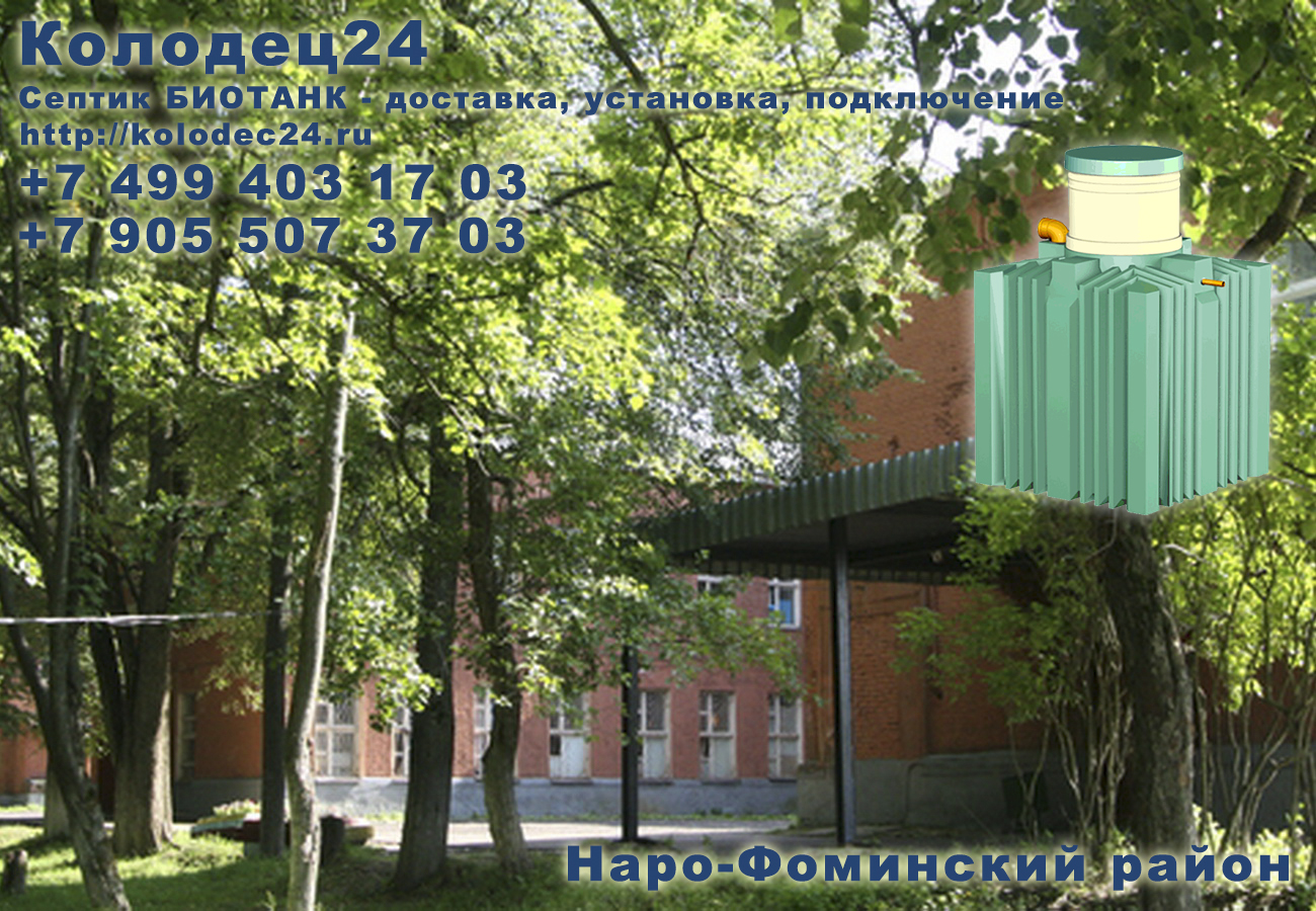 Установка септик БИОТАНК Наро-Фоминск Наро-Фоминский район Московская область