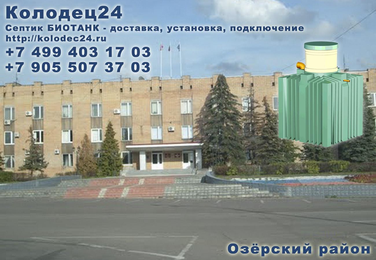 Установка септик БИОТАНК Озёры Озёрский район Московская область
