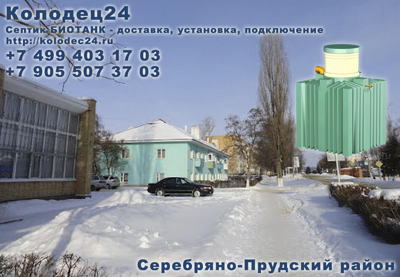 Установка септик БИОТАНК Серебряные пруды Серебряно-Прудский район Московская область